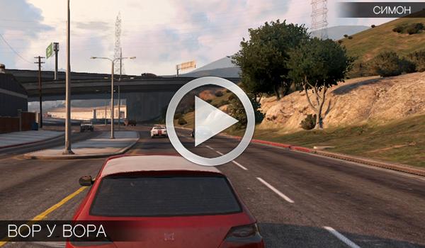 GTA Online: Задание - Вор у вора