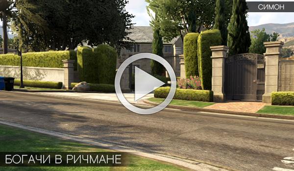 GTA Online: Задание - Богачи в Ричмане