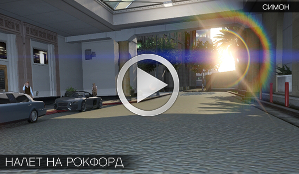 GTA Online: Задание - Налет на Рокфорд