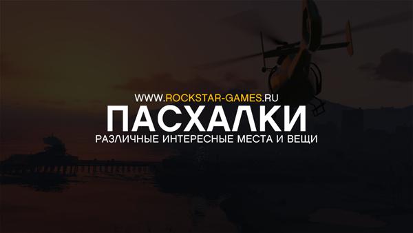 Grand Theft Auto V / GTA 5 Пасхалки