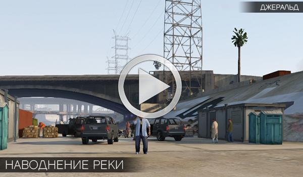 GTA Online: Задание - Наводнение реки