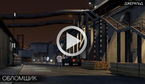 GTA Online: Задание - Обломщик