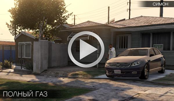 GTA Online: Задание - Полный газ