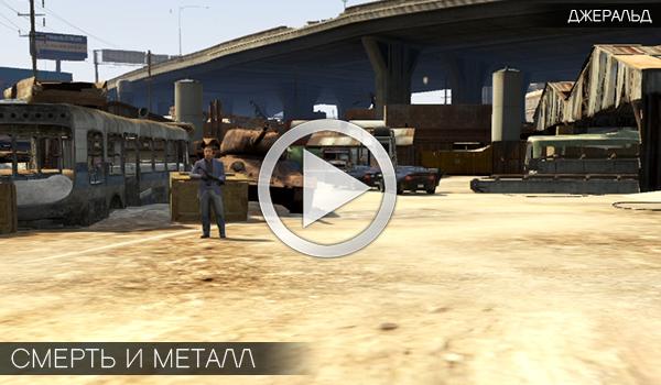 GTA Online: Задание - Смерть и металл