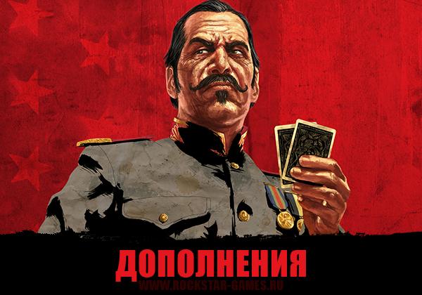 Red Dead Redemption / RDR DLC
