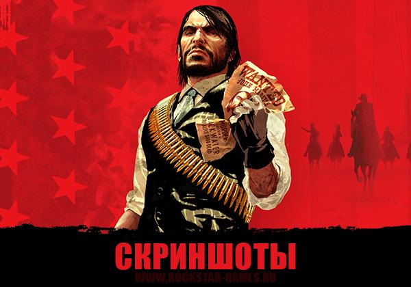Red Dead Redemption / RDR Скриншоты