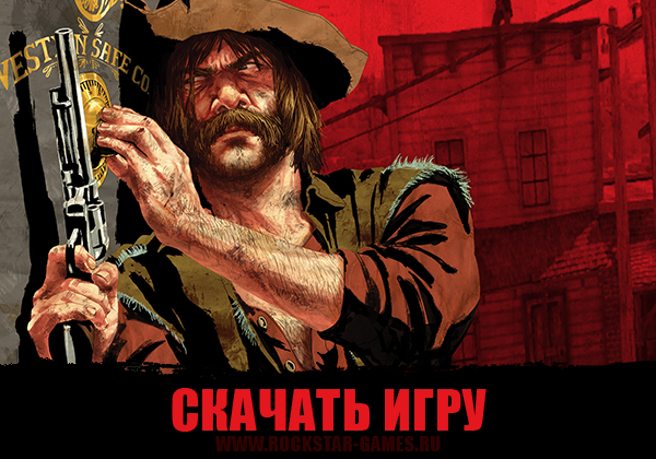 Red Dead Redemption / RDR Скачать игру