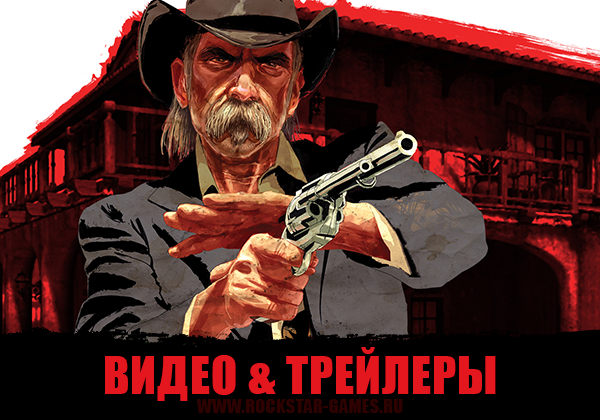 Red Dead Redemption / RDR Видео