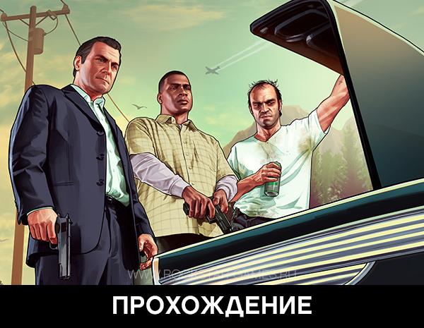 Grand Theft Auto V / GTA 5 Прохождение
