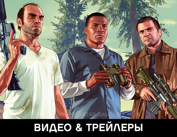 Grand Theft Auto V / GTA 5 Видео