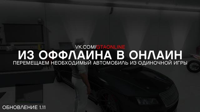 GTA Online: Перенос транспорта из оффлайна в онлайн