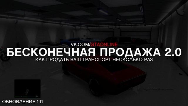 GTA Online: Бесконечная продажа 2.0 (1.11)