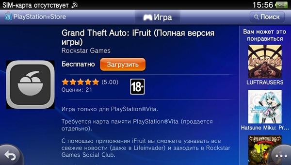 Приложение iFruit доступно для PS Vita