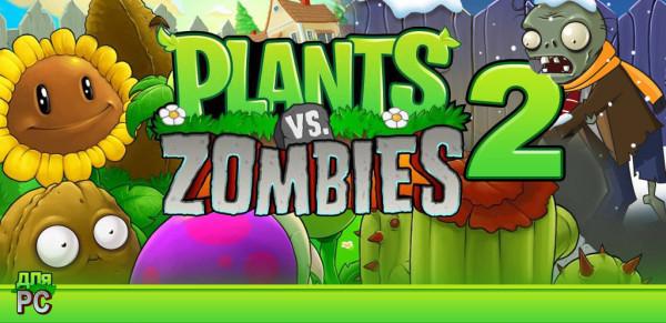 Что можно сказать об игре Растения против Зомби 2