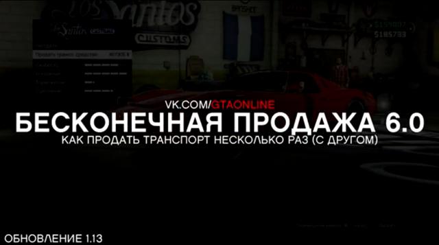 GTA Online: Бесконечная продажа транспорта 6 (1.13)
