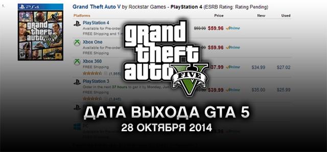 Дата выхода GTA 5 от Amazon