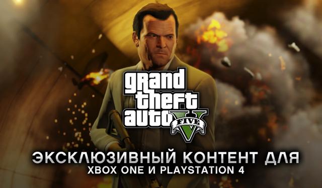 Эксклюзивный контент для GTA 5 на PS 4 и Xbox One