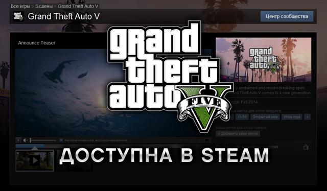 GTA 5 доступна в Steam