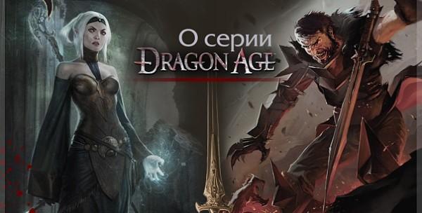 Артбук для Dragon Age: Inquisition от компании Белый Единорог