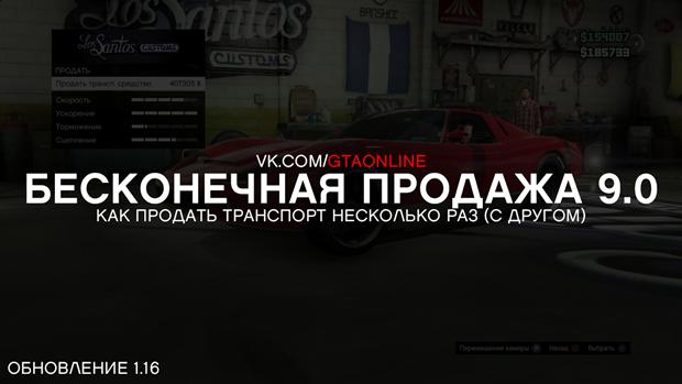 Бесконечная продажа автомобиля в GTA Online