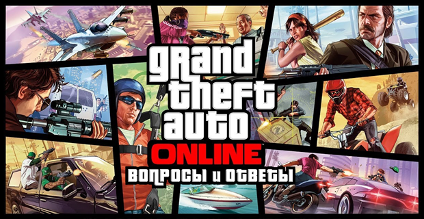 Grand Theft Auto Online / GTA Online Вопросы и ответы