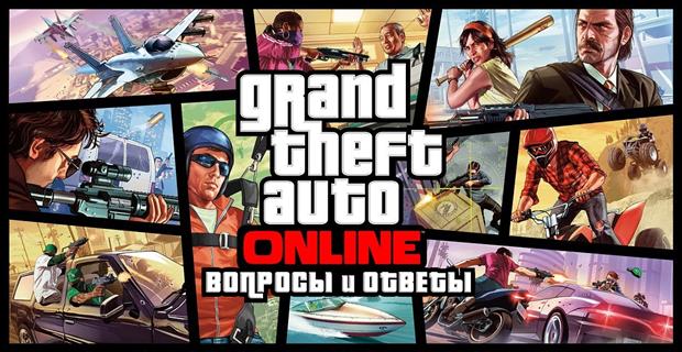 Grand Theft Auto Online / GTA Online Вопросы и ответы