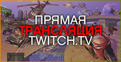 Прямая трансляция прохождения GTA V на Twitch