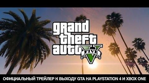 Релизный трейлер GTA 5 на PlayStation 4 и Xbox One