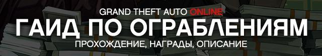 GTA Online – Ограбления прохождение