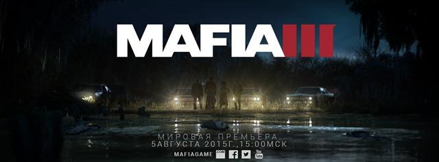 mafia3trailer5avgusta.jpg
