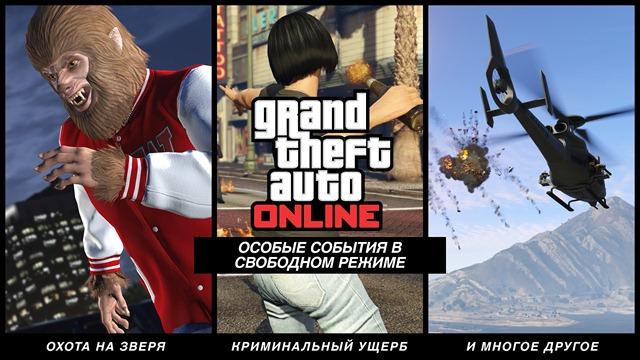 GTA Online: Особые события в свободном режиме – 15 сентября
